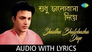 Shudhu Bhalobasha Diye with lyrics   Sonar Khancha   Hemanta Mukherjee   HD Song
