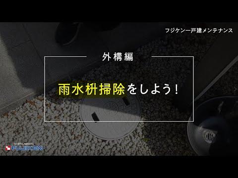【戸建メンテナンス】外構編!雨水枡掃除をしよう!