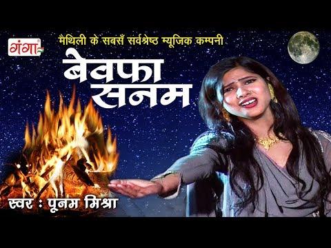 Maithili sad song 2018 - बेवफ़ा सनम - Bewafa Sanam - Maithili Songs - Poonam Mishra
