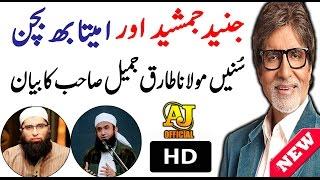 Repeat youtube video [NEW] Maulana Tariq Jameel 2017 | Junaid Jamshed & Amitabh Bachchan | Islamic Bayan | Urdu Bayan