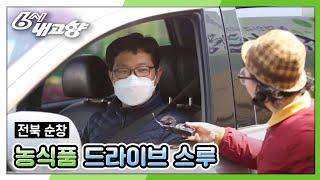 농식품 드라이브스루 장터 - 전북 순창 [6시 내고향]…