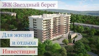 Квартиры в Сочи для инвестиций, одыха и жизни / ЖК Звездный берег / Недвижимость Сочи