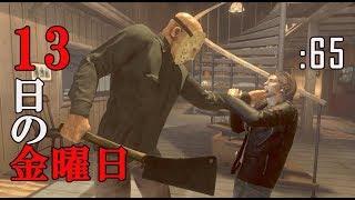 13日の金曜日 - Friday the 13th The Game :65