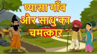 प्यासा गाँव और साधु का चमत्कार | Hindi Cartoon for Kids | Moral Story for Children | हिन्दी कार्टून
