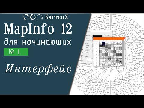 Видео уроки mapinfo
