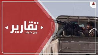 جبال هيلان بمأرب .. جبهة استنزاف لمليشيا الحوثي الإرهابية