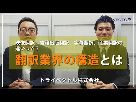 【翻訳 発注担当者向け】翻訳業界の構造とは?