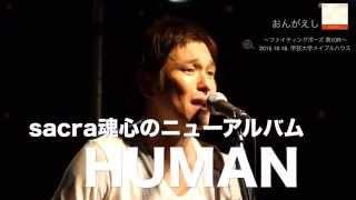 「ファイティングポーズ」第11Rは、 sacra ニューアルバム「HUMAN」レコ...