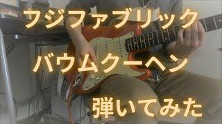 大好きなフジファブリックの『バウムクーヘン』を弾いてみました。