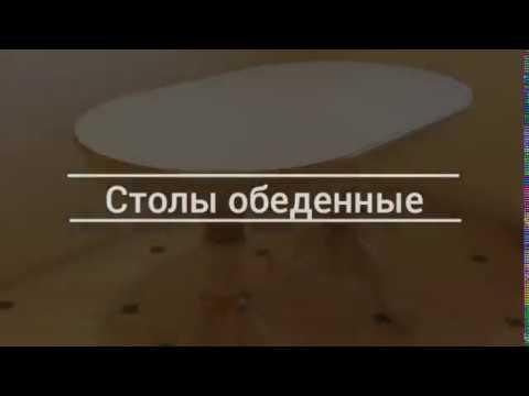 Столы обеденные,кухонные,овальные раздвижные купить в Краснодаре по низкой цене.Каталог,фото.Стулья.