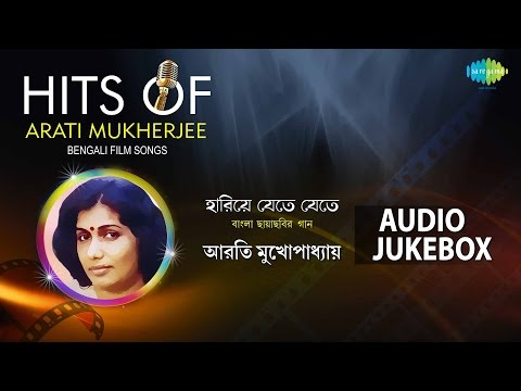 Best Bengali Film Hits of Arati Mukherjee | Top Bengali Songs Jukebox