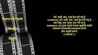 Hich Amuchi Prarthana Karaoke Lyrics