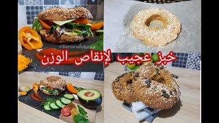 وصفة خبز ستساعدكي على إنقاص الوزن من دون رجيم و حرمان