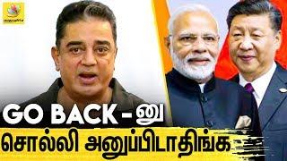 மோடியை புகழ்ந்து பாஜக பக்கம் சாய்கிறாரா கமல் ? | Kamal Speech On China Pm Visit Chennai, Goback Modi