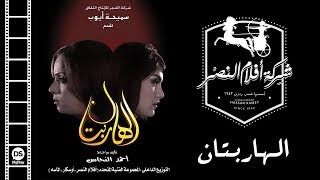 فيلم الهاربتان | Al Harebatan