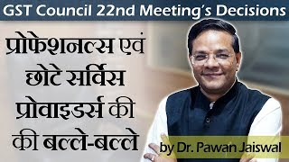 Big Relief for Professionals or Small Service Providers | GST Council 22nd Meeting's Decisions