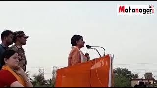 ঘাটালের সভা থেকে তৃণমুলকে ধারালো আক্রমণ ভারতী ঘোষের | Bharati Ghosh | BJP