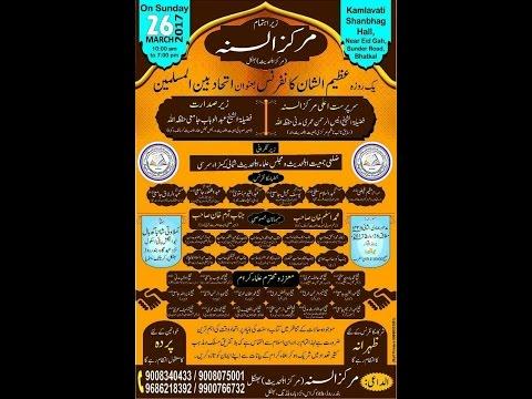 LIVE: Ittihad Bainul Muslimeen Conference - Markaz Al Sunnah, Bhatkal