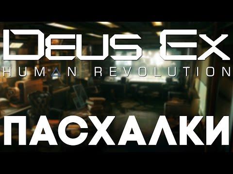 Deus Ex: Human Revolution Прохождение на русском #1 - Неожиданный визит [FullHD|PC]