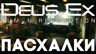 Пасхалки в Deus Ex: Human Revolution [Easter Eggs]