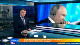 """Реакция на заявления Путина на заседании дискуссионного клуба """"Валдай"""" в Сочи"""