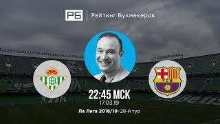 Прогноз и ставка Константина Генича: «Бетис» — «Барселона»