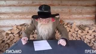 Письмо путину ( письмо президенту России)