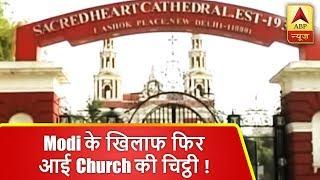 मोदी के खिलाफ फिर आई चर्च की चिट्ठी! | ABP News Hindi