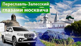 Где должна была быть столица России на самом деле /// Переславль-Залесский глазами москвича