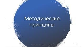 Какие методические принципы используются в учебнике «Сорока. Русский язык как иностранный для детей»
