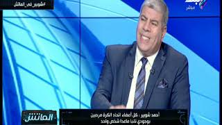 الماتش - أحمد شوبير في لقاء خاص مع هاني حتحوت