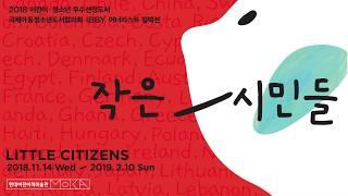 현대어린이책미술관 《작은 시민들》展