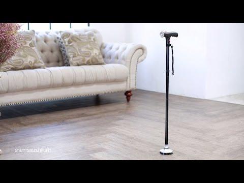 Reliable Cane ไม้เท้าช่วยเดิน สำหรับผู้สูงอายุหรือผู้มีปัญหาเรื่องขา