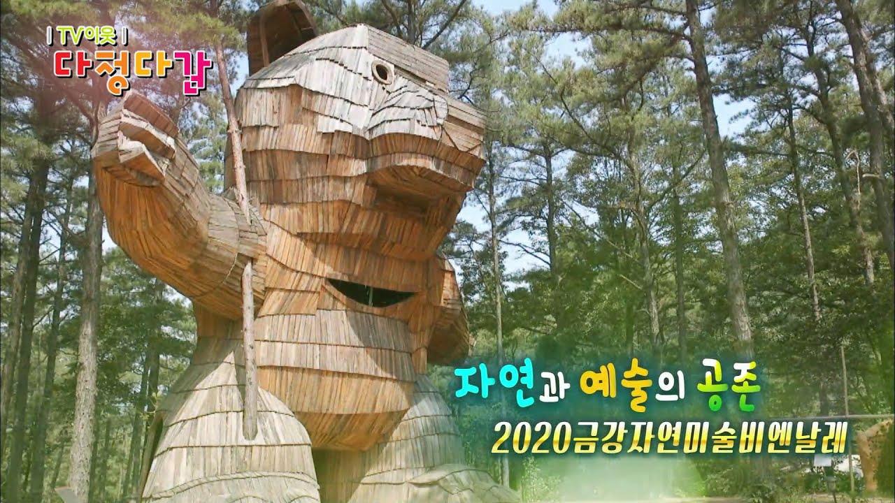 KBS대전 20200828 방송