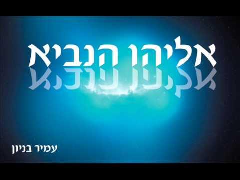 עמיר בניון אליהו הנביא Amir Benayoun
