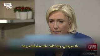أضحوكة زعيمة اليمين المتطرف في فرنسا، مارين لوبين، أمام كريستيان أمانبور