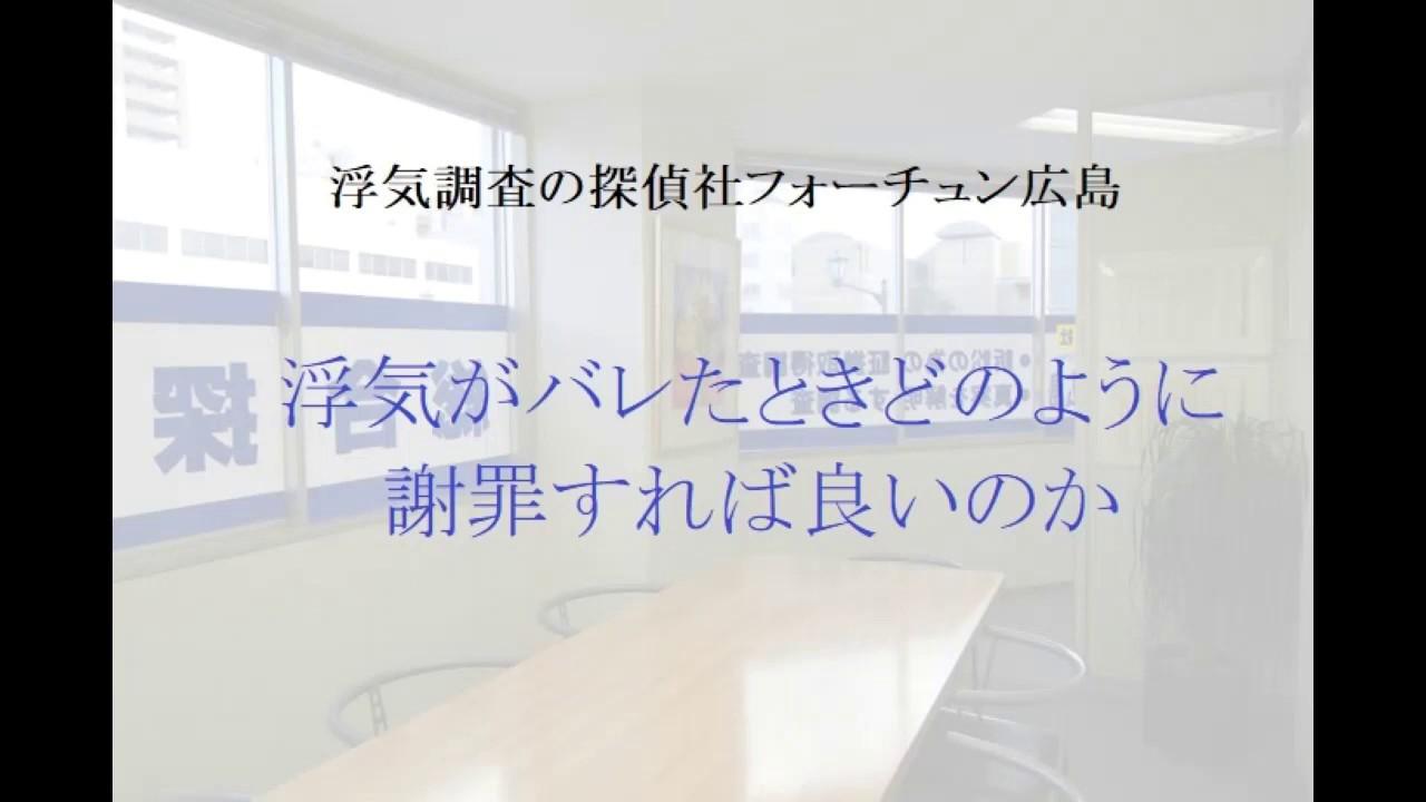 浮気がバレたときどのように謝罪すれば良いのか|浮気調査の探偵社フォーチュン広島