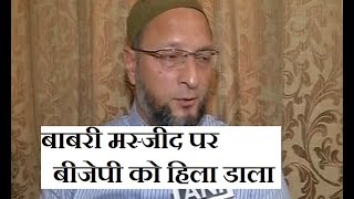 Asaduddin owaisi का एसा बयान babri masjid पर, BJP हिल जाएगी   News Sharma  