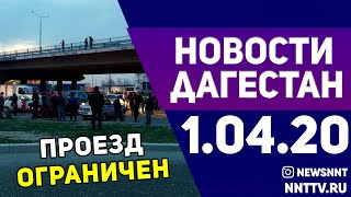Новости Дагестана за 1.04.2020