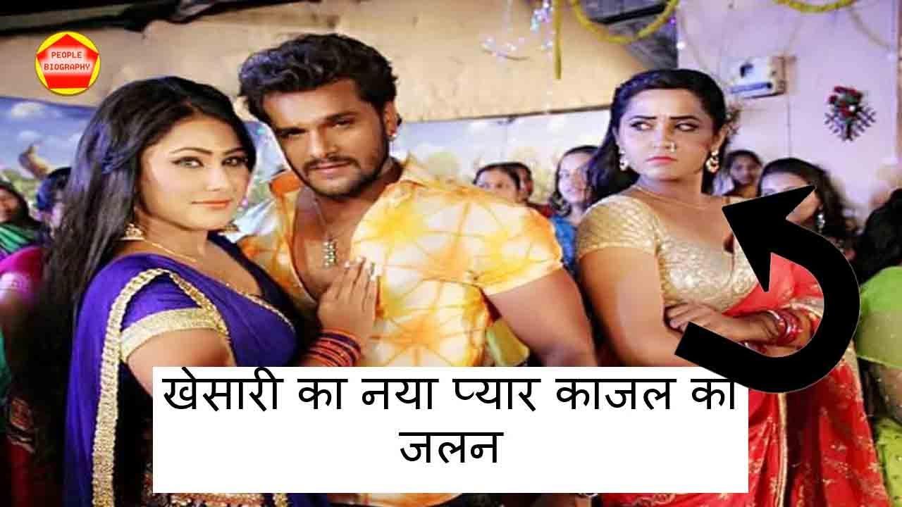 खेसारी नई फिल्म मैं कर रहे है किसी और से प्यार काजल को जलन। News New Khesari lal