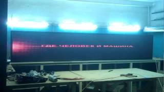 Светодиодный экран 72х392 с видеоконтроллером. LEDltd.ru(Светодиодный экран 72х392 с видеоконтроллером. LEDltd.ru., 2014-10-13T11:27:05.000Z)