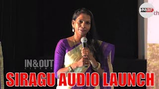 FULL VIDEO: Kutti Revathi Speech | Siragu Movie Audio Launch | Inandout Cinema