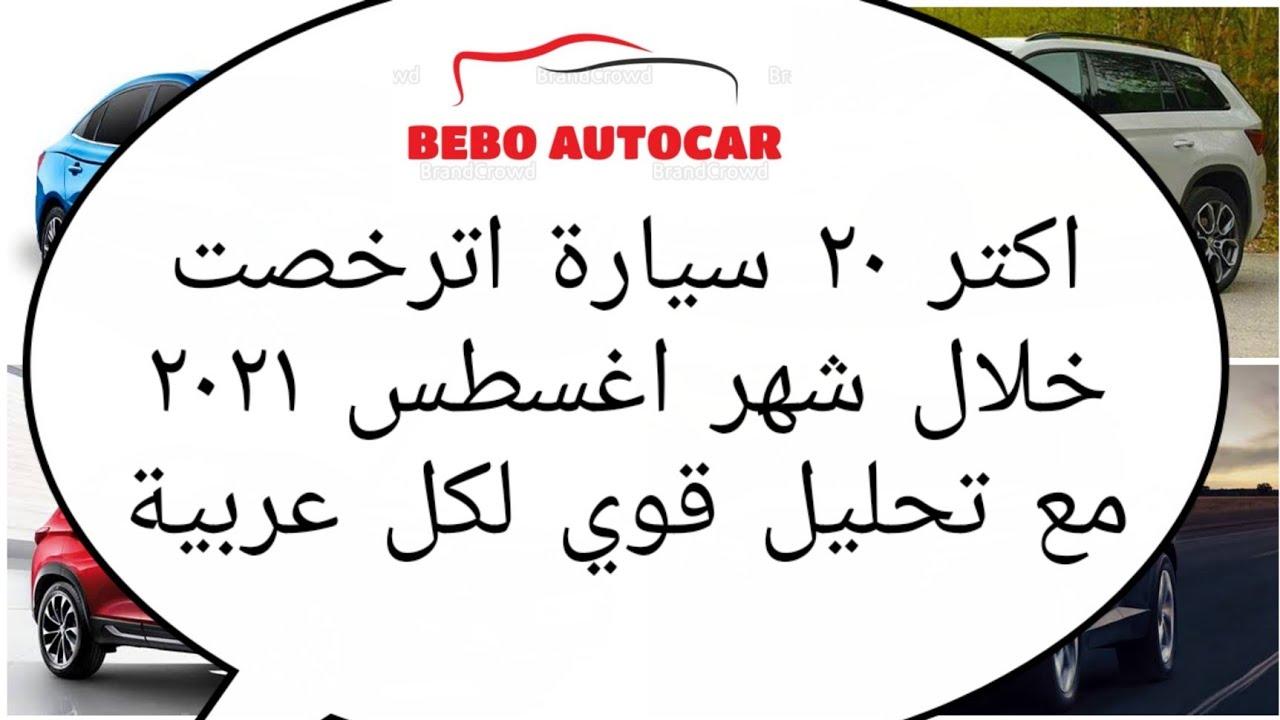 صورة فيديو : اكتر ٢٠ سيارة اترخصت خلال شهر اغسطس ٢٠٢١ بالارقام مع تحليل قوي لكل عربية | صدمة المركز الاول !