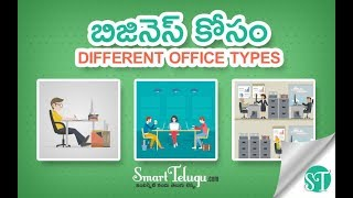 Office Space Types for Startup Business Telugu   Startup Co-Working Spaces and Shared Office