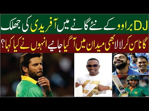 Shahid Afridi Featured in Bravo's New Song Asia - Dj Bravo's New Song ''Asia'' - Sports News HD