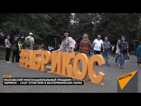 Море радости и позитива: армяне весело отметили праздник «Абрикос» в Москве