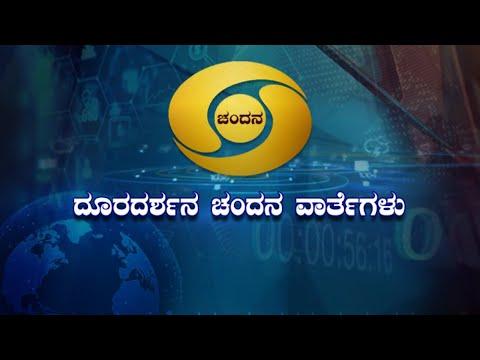 Live Kannada News | 19-04-2020 | 1 PM  | Sunday | DD Chandana