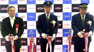 シャア専用ラピート出発式 声優・池田秀一さんも参加 | Departing Ceremony of Mobile Suit Gundam Char's rapi:t 池田秀一 検索動画 43