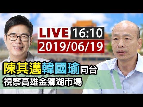 【完整公開】LIVE 陳其邁韓國瑜同台 視察高雄金獅湖市場