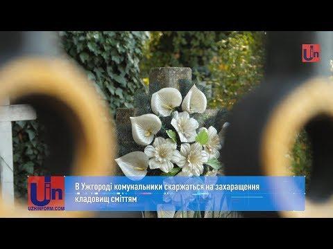 В Ужгороді комунальники скаржаться на захаращення кладовищ сміттям
